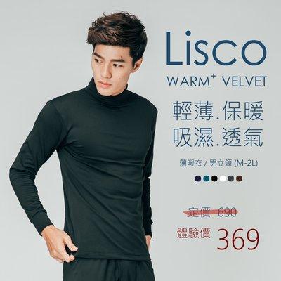保暖衣 Lisco薄暖衣 男立領吸濕排汗 大尺碼內搭 內刷毛抗寒 衛生衣睡衣 發熱衣可參考【FuLee Shop服利社】