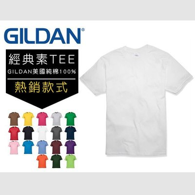 GILDAN 真品 美國棉 純棉 輕質感 中性 (白) T恤 夏季 新款 素色 情侶裝 短袖 上衣 大學 團服