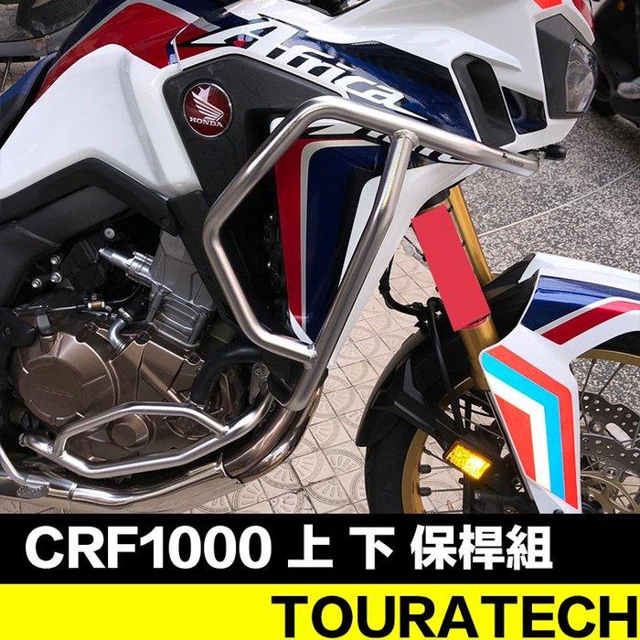 CRF1000上下保桿 [德國 Touratech] 摩崎屋- Honda Africa Twin 非洲雙缸 打檔版