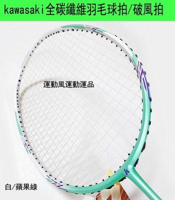 現貨..破風款 超熱賣kawasaki 全碳纖維羽毛球拍-破風拍 入門拍 超優惠 附線單支裝拍袋