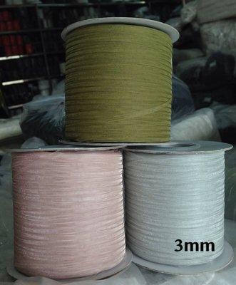 【芬妮卡Fanning服飾材料工坊】夢幻雪紡紗緞帶 3mm 30碼入 三色