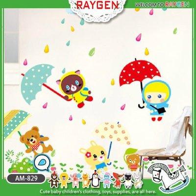 八號倉庫  壁貼 兒童房 店面 佈置 卡通 DIY 牆貼 組合貼 情境 雨天【1F-AM829】