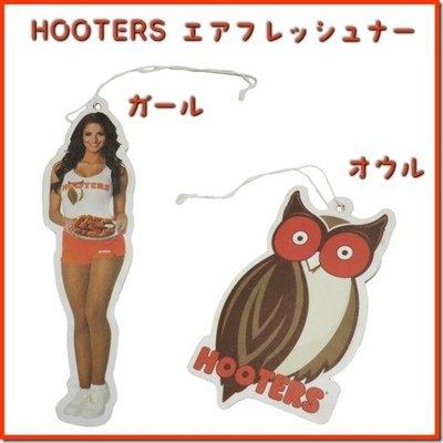 (I LOVE樂多)美國Hooters美式餐廳 貓頭鷹 性感女郎 香片