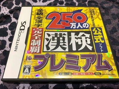 幸運小兔 NDS遊戲 NDS 250萬人的漢檢 日本漢字能力檢定協會 任天堂 2DS、3DS 適用 F6