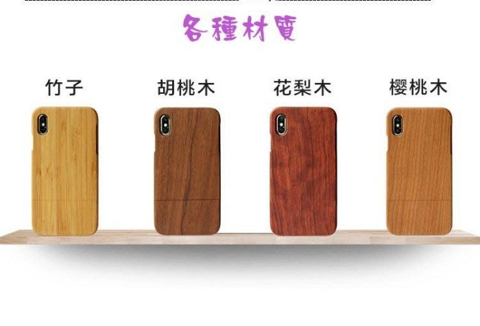 客製化雷射雕刻 iphone  X/XS木質手機殼全木兩段式