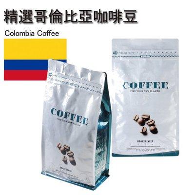 Coffee豆『哥倫比亞』翡翠山咖啡豆 (1BL / 1磅) 進口原料 研磨 特調咖啡
