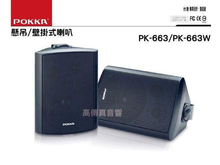 高傳真音響【POKKA PK-663】 壁掛式/懸吊式喇叭歌唱.廣播工程6.5吋