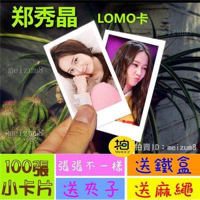 《預購》鄭秀晶『LOMO卡』 100張(送鐵盒夾子麻繩)另有韓國韓劇偶像周邊寫真海報抱枕明信片卡貼