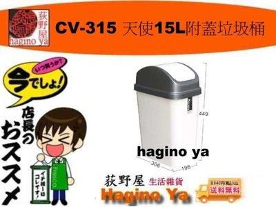 荻野屋 CV-315 天使15L附蓋垃圾桶   置物箱 塑膠桶 收納桶 6入 CV315 聯府 直購價