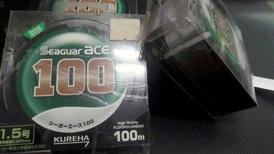 【欣の店】 SEAGUAR 日本原裝進口 碳纖線 卡夢線 ACE 100 #1.5號 100m 特價