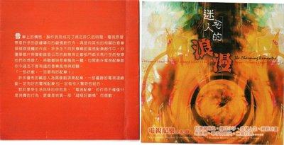 妙蓮華 CCO-009 迷死人的浪漫