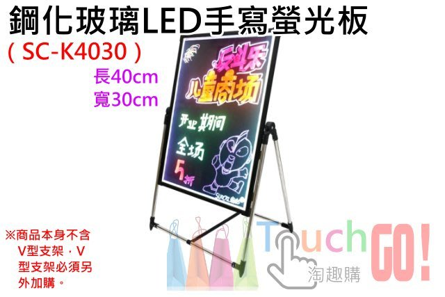 〈淘趣購〉6H鋼化玻璃LED手寫螢光板(SC-K4030)電子螢光板LED手寫板LED廣告看板LED招牌LED看板露營