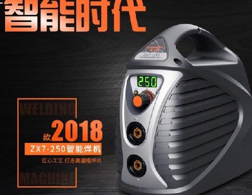2018智能焊機ZX7-250A全ABS外殼不漏電