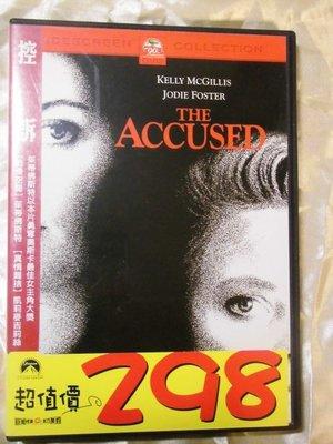 The Accused 控訴 茱蒂佛斯特(沉默的羔羊) 凱莉麥吉莉絲(捍衛戰士)