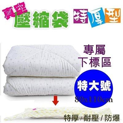 真空袋壓縮袋 特大號 下標區 雙人棉被專用 收納真空袋 防爆特厚  防潮防塵 80x110CM