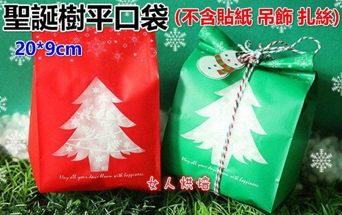 女人烘焙 (20pcs/1包) 20*9cm 聖誕樹 聖誕節半透明袋長條形餅乾袋曲奇袋點心袋背封平口袋側寬袋聖誕樹磨砂袋