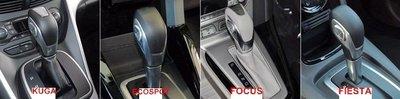 FORD 福特KUGA ECOSPORT FOCUS FIESTA專用牛皮排檔套 手煞車套 免縫
