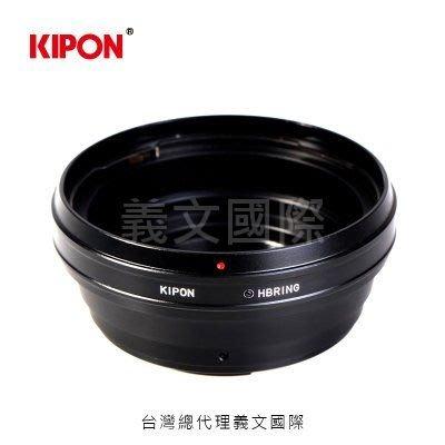 Kipon轉接環專賣店:HB-MAF(Minolta|美能達|Hasselblad|哈蘇|Sony Alpha|索尼|A99|A77|A99II|A77II)