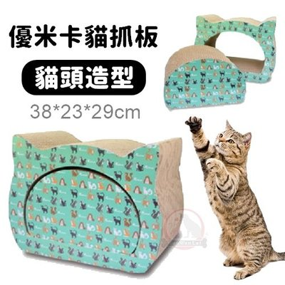 汪旺來【歡迎自取】優米卡紙抓板(貓頭形狀貓抓板)S20-19(顏色隨機出貨)瓦楞貓抓板~貓咪磨爪神器/貓玩具