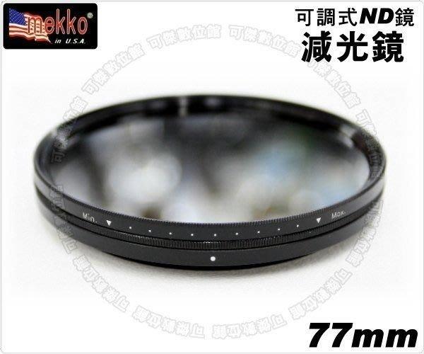 週年慶特價 可傑 Mekko Fader ND 77mm 可調式減光鏡 全新 薄框 ND8-ND400 77mm