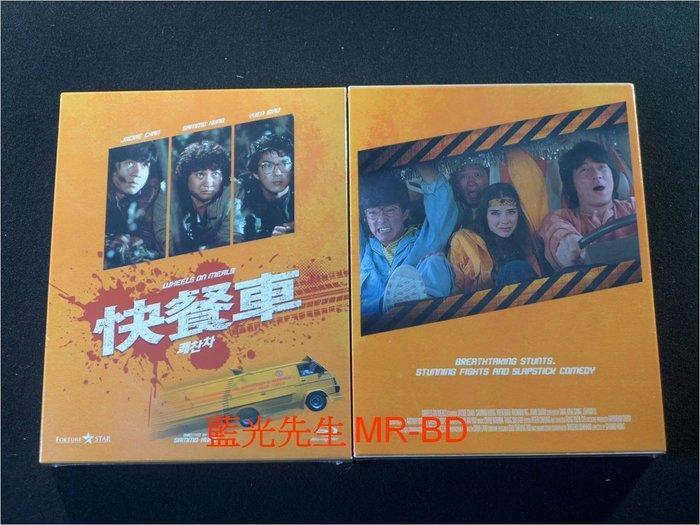 藍光BD  ~ 快餐車 Wheels on Meals B款精裝紙盒版