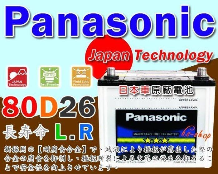 【電池達人】80D26R 日本國際牌 松下 汽車電瓶 LEXUS IS250 GALANT PAJERO 中華三菱 豐田