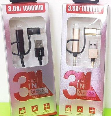 彰化手機館 TypeC 3A快充 三合一 apple microUSB 充電線 QC2.0 QC3.0 傳輸線 編織線