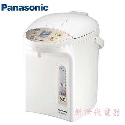 **新世代電器**@詢問有優惠價^^『Panasonic國際牌』 4L微電腦熱水瓶 NC-BG4001
