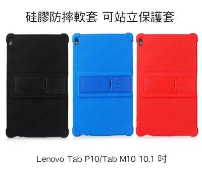 --庫米--聯想 Lenovo Tab P10 / M10 10.1 吋 硅膠防摔軟套 可站立設計 全包覆 耐摔 保護殼