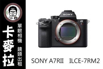 台南 卡麥拉 鏡頭出租 SONY A7R2 + MC-11 轉接環 Canon鏡頭多可自動對焦