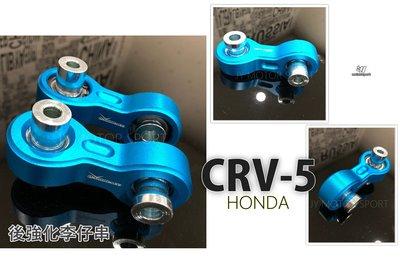 小傑車燈精品-全新 Hardrace 後強化李仔串 HONDA 本田 CRV-5 CRV 5 專用 編號 8655