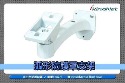 監視器 弧形攝影機支架 監視器支架 旋轉台支架 標準尺寸 米白色 適合各款監視器鏡頭  監視器材