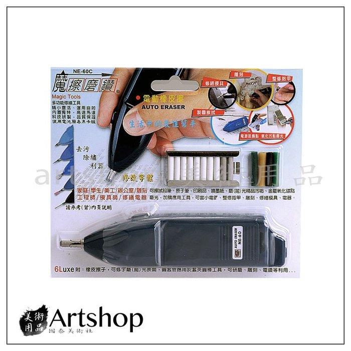 【Artshop美術用品】磨擦磨鑽 Magic Tools 電動橡皮擦 NE-60C