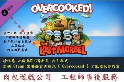 PC版 資料片 肉包 烹飪遊戲煮糊了煮過頭地獄廚房 STEAM Overcooked - The Lost Morsel
