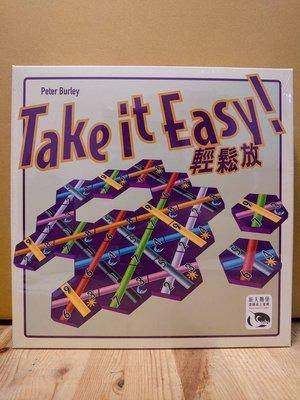 【桌遊侍】TAKE IT EASY ! 輕鬆放 正版實體店面快速出貨 《免運.不須使用牌套》新版.益智遊戲