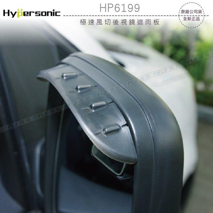 《飛翔無線3C》Hypersonic HP6199 極速風切後視鏡遮雨板〔公司貨〕後照鏡遮陽板 安全擋雨 3M黏貼