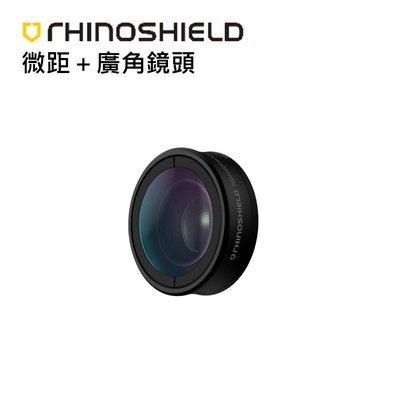 犀牛盾專用快拆式擴充鏡頭 - 微距+廣角鏡頭