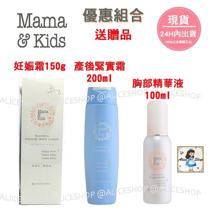 Alice Shop【現貨/送贈品】Mama & Kids高保濕妊娠霜150g+胸部美白精華液+產後緊實霜