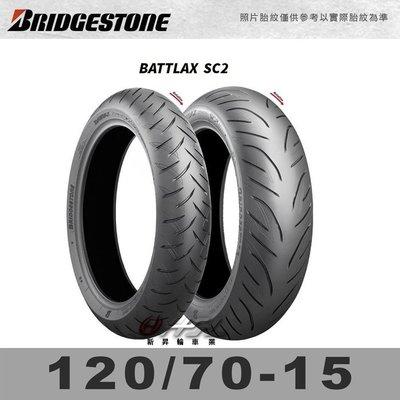 HSL『 普利司通 SC2 120/70-15』 鋼絲胎 (含裝或含運) 拆胎機 氮氣安裝 除蠟 輪胎平衡