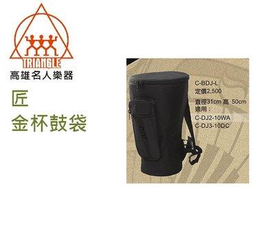 【名人樂器】匠 金杯鼓袋 非洲鼓袋 C-BDJ-L