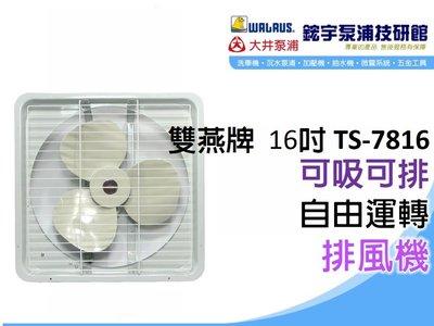 含稅【鋐宇泵浦技研館】雙燕牌 電扇 TS-7816 16吋 排風機 220V