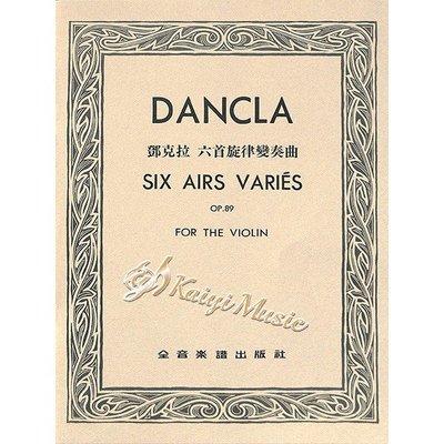 Kaiyi Music 【Kaiyi Music】鄧克拉:六首旋律變奏曲-作品89 Dancla Six Airs Variés Op.89