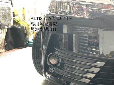 ☆雙魚座〃汽車〃TOYOTA 2017年~ ALTIS 11.5代 專用魚眼霧燈 ALTIS 霧燈 魚眼 台灣生產製造