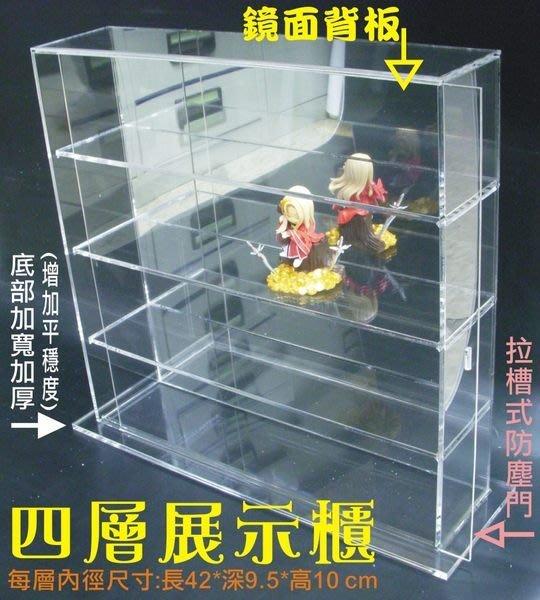 《壓克力展示櫃 收鑶櫃 模型櫃》訂製工廠 各式尺寸均可訂做 客製化 模型收藏盒 展示箱 公仔陳列盒 模型盒 收藏盒