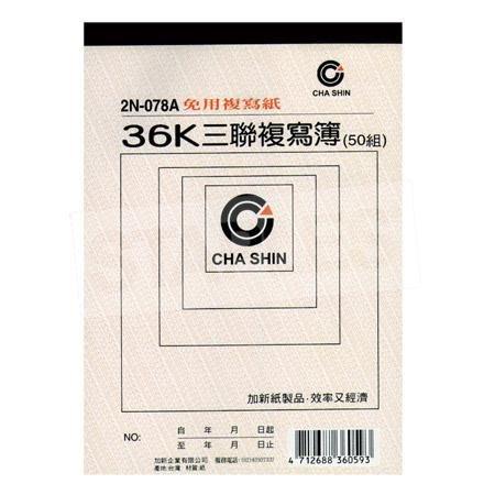 摩斯小舖~加新 估價單/送貨單~2N078A~36K 非碳複寫 直三聯複寫簿 50組入~特價:39元/本