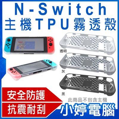 【小婷電腦*防護殼】全新 N-Switch主機防護TPU霧透殼 人體工學 防撞耐磨 開孔精準 優質用料