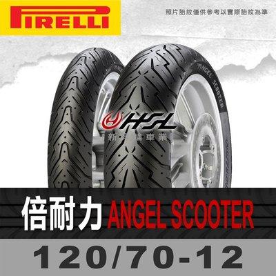 HSL『倍耐力 ANGEL SCOOTER 120/70-12』58P 天使胎 拆胎機+氮氣安裝 (含裝或含運)