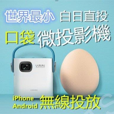 世界最小 WIFI 無線 高清 高亮度 白日直投 超 迷你 DLP 口袋 微 型 投影機 1080P 內建電池 隨身