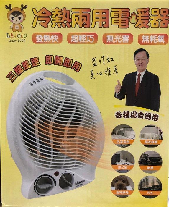 【通訊達人】LAPOLO 冷暖二用溫控電暖器 LA-970
