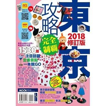 【東京攻略完全制霸2018修訂版】墨刻/黃雨柔978986289416300450